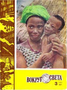 Вокруг света 1961 №03
