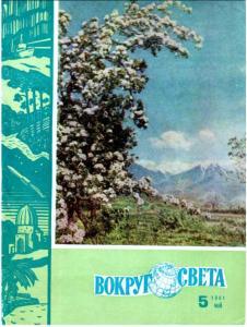 Вокруг света 1961 №05