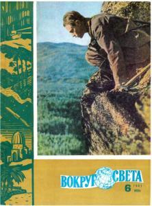 Вокруг света 1961 №06
