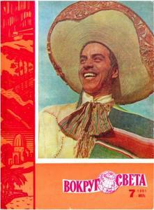 Вокруг света 1961 №07