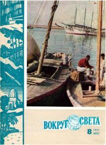 Вокруг света 1961 №08