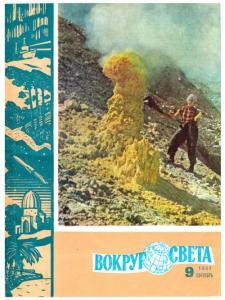 Вокруг света 1961 №09