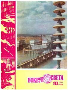 Вокруг света 1961 №10