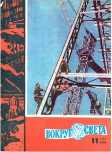 Вокруг света 1961 №11