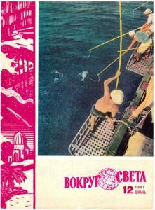 Вокруг света 1961 №12