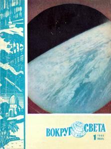 Вокруг света 1962 №01