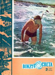 Вокруг света 1962 №02