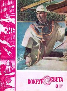 Вокруг света 1962 №03