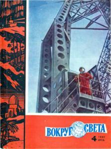 Вокруг света 1962 №04