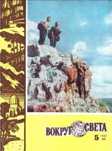 Вокруг света 1962 №05