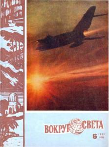 Вокруг света 1962 №06
