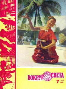 Вокруг света 1962 №07