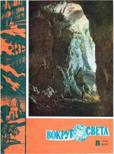 Вокруг света 1962 №08