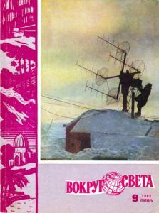 Вокруг света 1962 №09