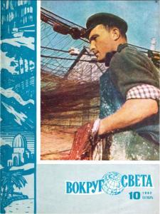 Вокруг света 1962 №10