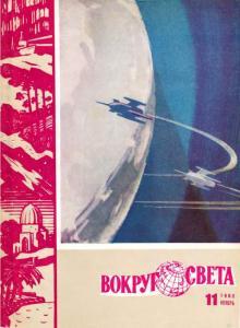 Вокруг света 1962 №11