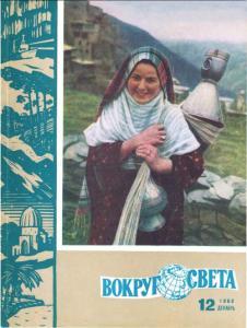Вокруг света 1962 №12