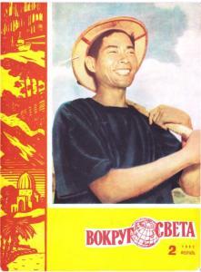 Вокруг света 1963 №02