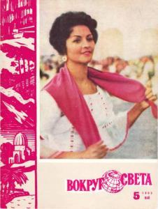 Вокруг света 1963 №05