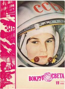 Вокруг света 1963 №11