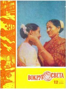 Вокруг света 1963 №12
