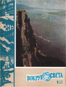 Вокруг света 1964 №01