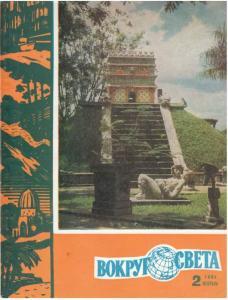 Вокруг света 1964 №02