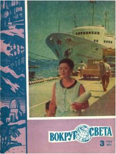 Вокруг света 1964 №03