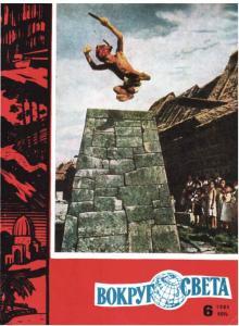 Вокруг света 1964 №06