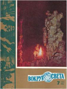 Вокруг света 1964 №07