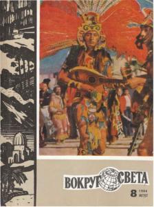 Вокруг света 1964 №08