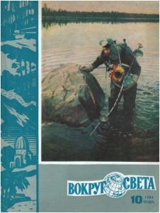 Вокруг света 1964 №10