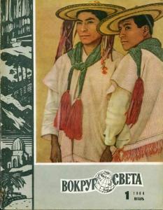 Вокруг света 1966 №01