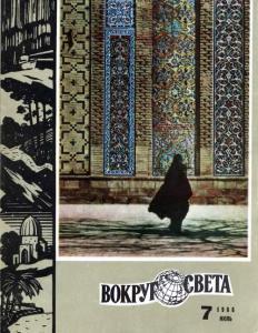 Вокруг света 1966 №07