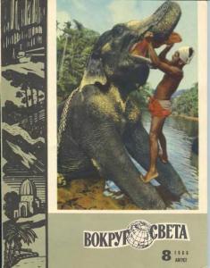 Вокруг света 1966 №08