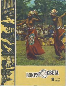 Вокруг света 1966 №09