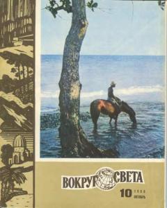 Вокруг света 1966 №10