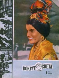 Вокруг света 1967 №01