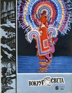 Вокруг света 1967 №06