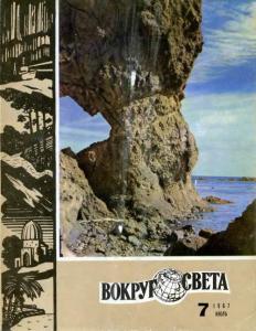 Вокруг света 1967 №07