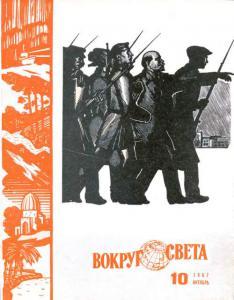 Вокруг света 1967 №10