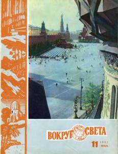 Вокруг света 1967 №11