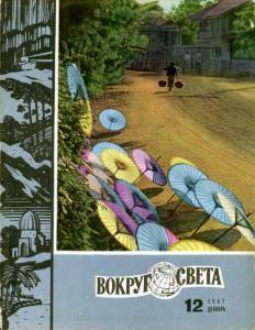 Вокруг света 1967 №12
