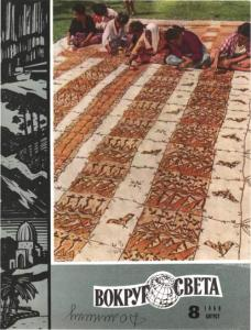 Вокруг света 1968 №08