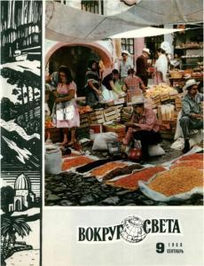 Вокруг света 1968 №09