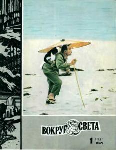 Вокруг света 1971 №01