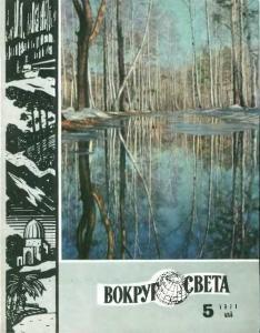 Вокруг света 1971 №05