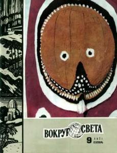 Вокруг света 1971 №09