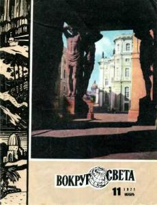 Вокруг света 1971 №11
