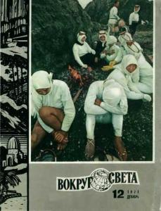 Вокруг света 1971 №12
